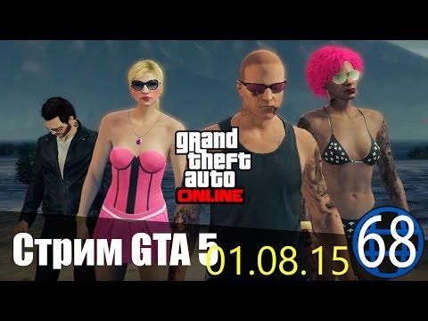 Стрим GTA 5 online! (19.08.15) #68