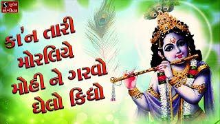 કા'ન તારી મોરલિયે મોહી ને ગરવો ઘેલો કિધો - Krishna Lokgeet - Kan Taari Moraliye Mohi Ne