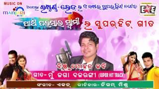 Pancha Paisa Ra Swami l Mu Jaga Bajrangi l Eastern Red Opera l Bishnu Mohan Kabi l Audio