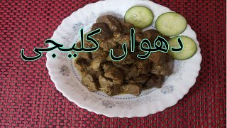 dhuwan  kaleji recipe With Soft Trick   Mutton Kaleji/unique recipe Bakra Eid special recipe