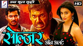 Soldier On Alert - (2016) - Dubbed Hindi Movies 2016 Full Movie HD l Vishal, Shriya