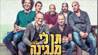 הדג נחש ואברהם טל - תן לי מנגינה - אודיו // Hadag Nahash & Avraham Tal - Give Me A Melody - Audio