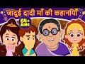 जादुई दादी माँ की कहानियाँ | New Released Hindi Kahaniya | Hindi Fairy Tales | Jadui Kahaniya