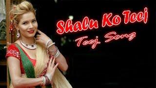 Shalu Ko Teej || Shalu Gautam || Teej Song