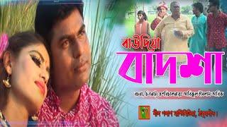natok bawdiya badsha / নাটক বাউদিয়া বাদশা