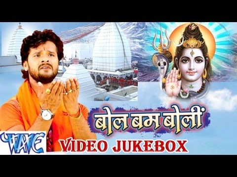 Xxx Mp4 HD बोल बम बोली Khesari Lal Bol Bum Boli Video JukeBOX Bhojpuri Kanwar Bhajan 2015 New 3gp Sex