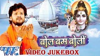 HD बोल बम बोली - Khesari Lal - Bol Bum Boli  - Video JukeBOX - Bhojpuri Kanwar Bhajan 2015 new