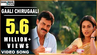 Vasantam Movie || Gaali Chirugaali Video Song || Venkatesh, Kalyani