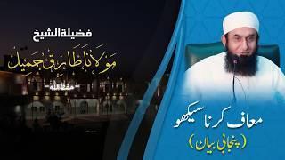 Maaf Karna Seekho | Molana Tariq Jameel (Punjabi Bayan)