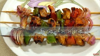 চিকেন সাসলিক | Bangla Recipe Chicken Shashlik
