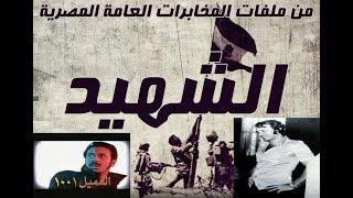 العميل 1001 / البطل المصري عمرو فؤاد