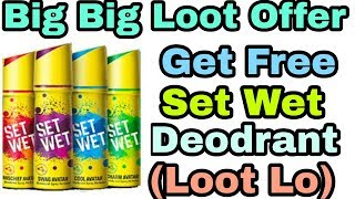 Big Big Loot Offer:-Get Set Wet Deodorant Absolutely Free Unlimited Times 100% Working 2017 In Hindi