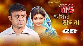 Bow Amar Valo Na | বউ আমার ভাল না | Akhomo Hasan | Ep-2 | Bangla Comedy Natok 2019