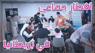 اول عزيمة في رمضان | مع النادي السعودي في شفيلد !!!