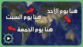 لماذا هناك فروق في التوقيت بين الدول