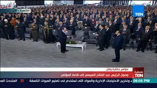 وصول الرئيس عبد الفتاح السيسي إلي قاعة المؤتمر