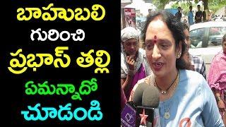 Prabhas Mother On Baahubali 2    Baahubali 2 Celebrity Response   Baahubali 2 Movie   Taja30