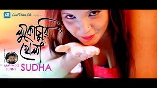 Lukuchuri Khela By Sudha | Mahmud Sunny | New Music Video 2018