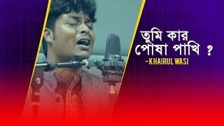 Tumi kar posha pakhi   Khairul Wasi   Radio Next 93.2FM