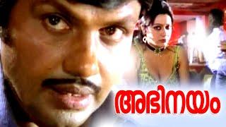 Malayalam Full Movie | Abhinayam Malayalam Movie | Jayan Malayalam Full Movie [HD]