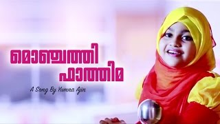 YUMNA AJIN ( Indian idol fame ) LATEST MALAYALAM VIDEO SONG 2016 | AZHEKERUM FATHIMA