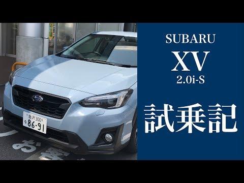 Xxx Mp4 【試乗動画】スバル 新型XV 2 0i Sを6つのポイントで試乗評価! 3gp Sex
