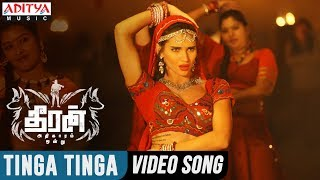 Tinga Tinga Video Song || Theeran Adhigaaram Ondru Movie || Karthi, Rakul Preet || Ghibran