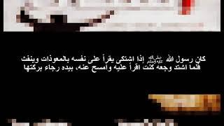 رقية النبي ﷺ التي كان يرقي بها نفسه ويرقي بها أهل بيته مكررة ساعتين