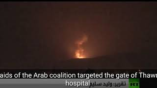 Saudi led Arab coalition bombs civilians in Hodaydah ¦ middle east news