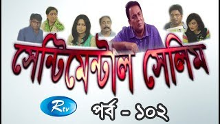 Sentimental Selim | Ep-102 | Bangla Serial Drama | Rtv