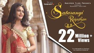Satarangi Rajasthan | Full Song | Priyanka Barve | Hemang Joshi | Hariprem Films