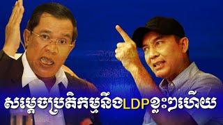 Cambodia News, Hun Sen Prime Minister Vs LDP | Khem Veasna 2016