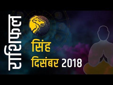 Xxx Mp4 Singh Rashi Singh Masik Rashifal December 2018 सिंह राशि मासिक राशिफल दिसंबर 2018 Astroyogi Com 3gp Sex