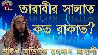 তারাবীর সালাত কত রাকাত? by Shaikh Motiur Rahaman Madani
