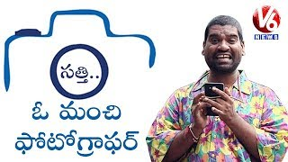 Bithiri Sathi As Photographer | World Photography Day Special | Teenmaar News | V6 News