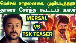 Mersal Teaser vs Thaana Serndha Koottam Teaser   மெர்சல் சாதனையை முறியடித்ததா தானா சேர்ந்த கூட்டம்