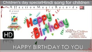 Happy Birthday To You  | Birthday Song For Kid's  | Hindi Balgeet | Hindi Children's Songs