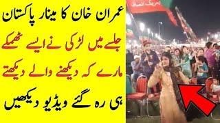 PTI Minar e Pakistan Jalsa 29 April 2018 | Beautiful girl Amzaing dance In PTI Jalsa Lahore