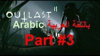 لعبة الرعب Outlast 2 Arabic بالعربى الحلقة #3
