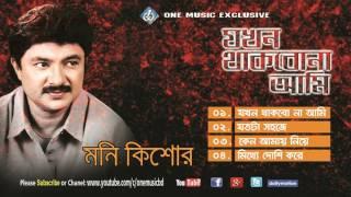 Moni Kishor - Jokhon Thakbo Na Ami । Bangla new song 2017 । Full Album । One Music BD