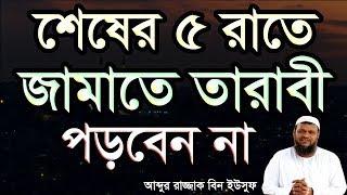 Shesher 5 Rate Jamate Tarabi Porben Na by Abdur Razzak bin Yousuf   New Bangla Waz 2017