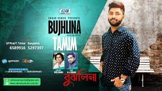 Bujhlina By Tamim | HD Music Video | Bangla New Song 2017
