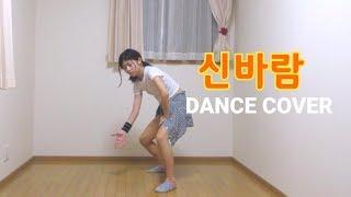 """비투비 (BTOB)-"""" 신바람 (Blowin' up)"""" Dance Cover by WAKA"""
