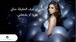 Elissa     Mesh Arfa Laih   With Lyrics   إليسا     مش عارفه ليه   بالكلمات   YouTube