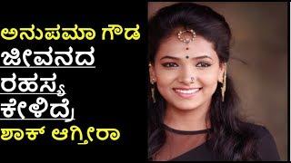 Anupama Life Story | Anupama Gowda | Big Boss Kannada Season 5 | Big Boss Kannada | Filmi News