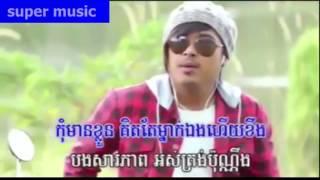 មនុស្សដែលបងស្រលាញ់ជាងគេគឺអូន(ភ្លេងសុទ្ធ), Monus del bong srolanh cheang ke ke oun Kuma - YouTube