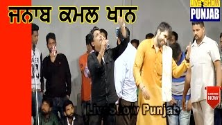 Kamal Khan gawe Ninja Bhangra Pawe Best Live Show
