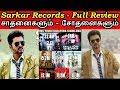 #Sarkar Teaser Records Full Review | சாதனைகளும் - சோதனைகளும் | Thalapathy Vijay