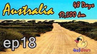 [EP18] ทัวร์ก๊าบๆ Australia 48 days 17,500 km รอบทวีป - คืนที่เหน็บหนาวกลางทะเลทราย