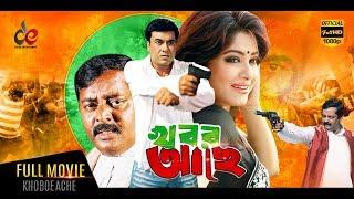 Khobor Ache | Bangla Movie 2018 | Moushumi, Manna, Dipjol | Official | Full HD